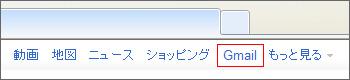 Gmail メール画面へ